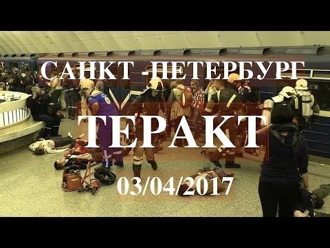 Массовые акции протеста в России..и теракт в СПБ.. Совпадение..?