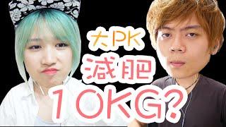 【減肥大作戰】1個月減10公斤! 公開減肥大計! 挑戰 Ryuuu TV | Mira