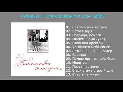 Благословен тот дом (2005) - Русавуки