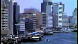 Dubai Creek 1986