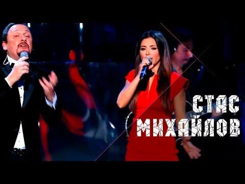 Стас Михайлов - Холодно (Live feat. Ани Лорак)