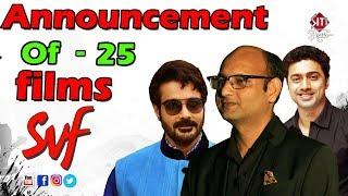 ঝুলিতে ২৫  SVF এর | Announcement of 25 films | Shrikant Mohta | Prasenjit Chatterjee | Dev