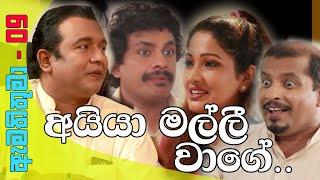 Aiya Malli Wage | Gihan Fernando | Kusum Renu | Ramya Wanigasekara | Jagath Chamila | Piumi Botheju