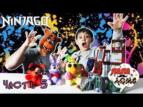 Папа РОБ и ЯРИК: Сборка Надахана и Джея #LEGO NINJAGO!