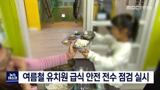 여름철 유치원 급식 안전 전수 점검 실시