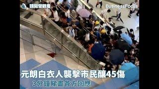 【社會熱話】元朗白衣人襲擊市民釀45傷,3分鐘睇盡各方回應