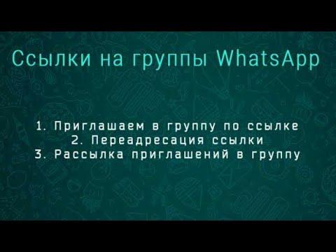 Как вступить, присоединиться, войти в группу Whatsapp?