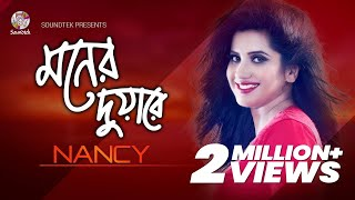 Nancy | Moner Duare মনের দুয়ারে | Lyric Video 2017 | Soundtek