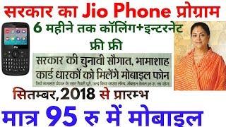सरकार का जिओ भामाशाह प्रोग्राम 2018 Jio Phone Only 95 | six month 1 GB Data ,Calling Free
