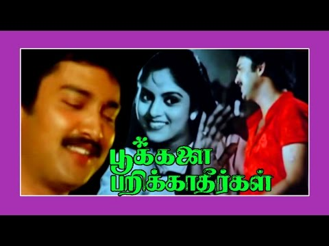 Tamil Full Movies | Pookalai Parikatheergal | Suresh & Nadhiya