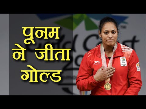 Commonwealth Games 2018:  Punam Yadav Wins Gold Medal In Women's 69kg Weightlifting | वनइंडिया हिंदी