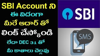 How to link Aadhar card with SBI Account | Latest Tech News Telugu