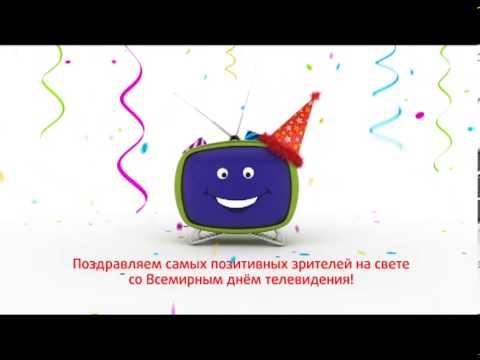 Поздравляем с Всемирным днём телевидения!