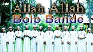 আল্লাহ আল্লাহ বলো বান্দে | Allah Allah Bolo বন্দে | বাংলা নতুন ইসলামী গানের 2018 | ITV