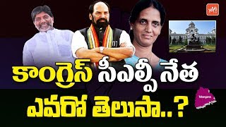 Congress CLP Leader in Telangana Assembly 2018 | Sabitha Indra Reddy | Bhatti Vikramarka