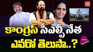 Congress CLP Leader in Telangana Assembly 2018 | Sabitha Indra Reddy | Bhatti Vikramarka