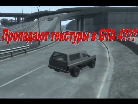 Grand theft auto san andreas hd текстуры 5 файлы