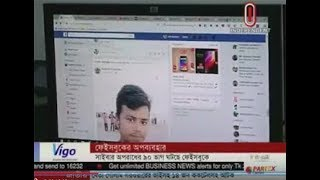 Cyber crime on facebook (08-11-2017)