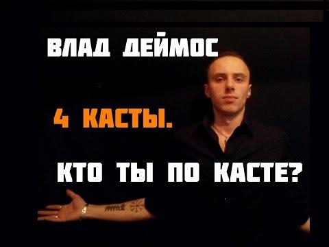 Влад Деймос - 4 касты. (Как определить себя) 1 Выпуск