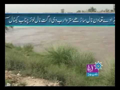 punjab pakistan Canal System report br rizwan ali apna channel lahr.