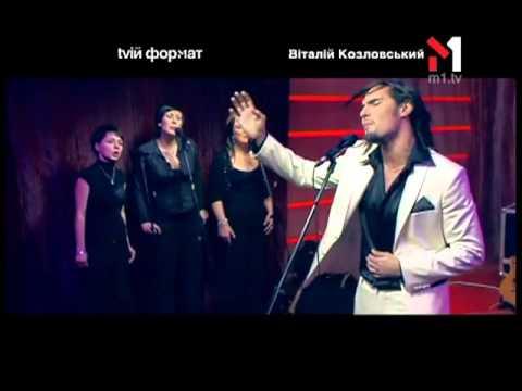 Виталий Козловский - Live @ TVій формат, 2007