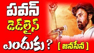 Jana Sena President Pawan | Immediately Announce Medical Emergency In Guntur