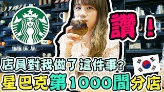 【韓國必去】星巴克第1000間分店!連這裡也有香港發明的飲料?! Starbucks迷必去唷~| Mira