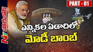 Deficit #Budget2018 ahead of Elections! || What's PM Modi's Action Plan? || Story Board 1