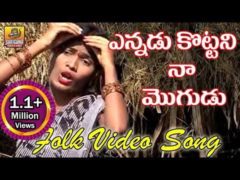 Ennadu Kottani Na Mogudu | Telangana Folk Songs | Folk Video Songs Telugu | Janapada Songs Telugu