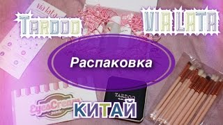Распаковка VIA LATA,TARDOO,КИТАЙ||UNPACKING ALIEXPRESS||Sweetysweet Mari