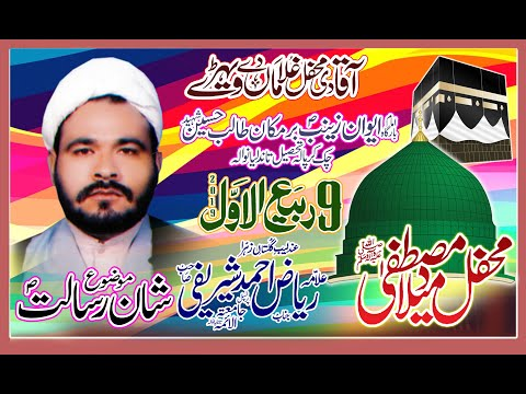 Allama Riaz Ahhamad Sharafi Mafil Milad 9 Rabi ul awal 2019 chak 421 Gb karpala Tandlianwala