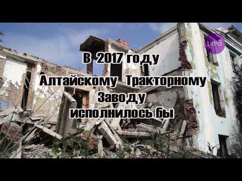 АТЗ  День 75 летия  Рубцовск 2017 Новости Рубцовска