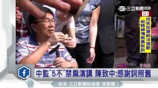 中監「5不」禁扁演講 陳致中:感謝詞照舊