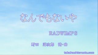 なんでもないや/RADWINMPS【君の名は。】 【カラオケ練習用・原音重視・高音質】