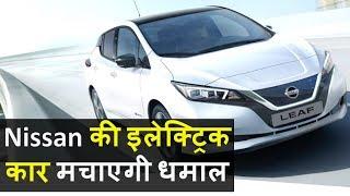 अब भारत में दौड़ेगी Nissan की इलेक्ट्रिक कार | Nissan Leaf | Electric Car | 2018 Nissan Leaf