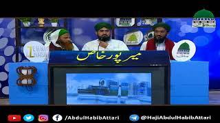 Allah Ki Khufya tadbeer se darnay ka kia matlab hai (Short Clip) Haji Abdul Habib Attari