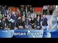 Украина обвиняет. Время покажет. Выпуск от02.11.2017
