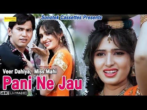 Pani Ne Jau | पानी ने जाऊ |  Haryanvi Hot Song video