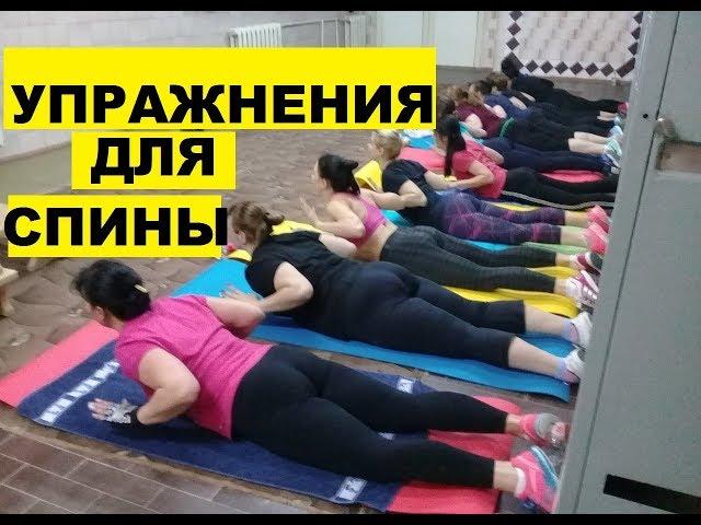 "Тренировка на спину. Фитнес проект ""Худеем за 3 месяца 2"""