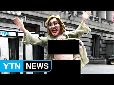 뉴욕 시내에 등장한 힐러리 나체상...실랑이 끝에 철거 / YTN (Yes! Top News)