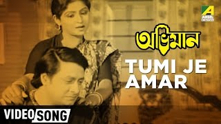 Tumi Je Amar | Abhiman | Bengali Movie Song | Asha Bhosle | Romantic Song