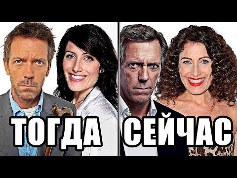 """ЧТО СТАЛО с актерами сериала """"ДОКТОР ХАУС""""?! ТОГДА и СЕЙЧАС"""