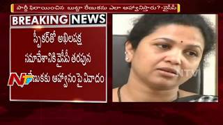 YCP Angry on LS Speaker after inviting Butta Renuka For All Party Meeting | NTV