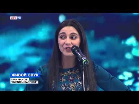 Живой звук: TRIO MANDILI - Химили варикот