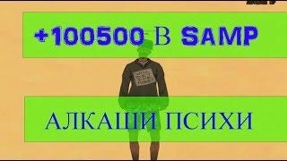 +100500 в SAMP | алкаши-психи