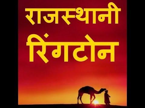 Rajasthani Ringtones Android App