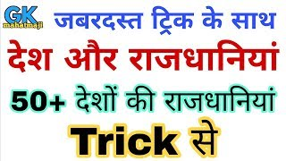 Gk Tricks in hindi | Countries and Capitals | विश्व के सभी देश और राजधानियां | Railway gk
