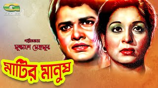 Matir Manush | Full Movie | Alamgir | Shabana | Rozina | Khalil
