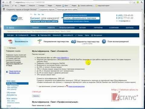 Покупка лицензии Siteedit
