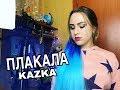 KAZKA ПЛАКАЛА русская версия Cover Виктория Андриенко mp3